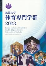 体育専門学群案内(2019年度版)