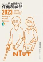 保健科学部案内(視覚)(2021年度版)
