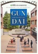 共同教育学部案内(2021年度版)