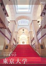 大学案内(2021年度版)