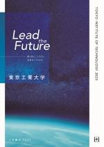 東京 工業 大学 出願