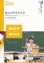 人間発達科学部案内(2021年度版)