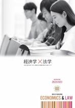経法学部案内(2021年度版)