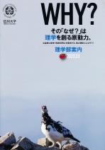 理学部案内(2021年度版)・研究紹介冊子