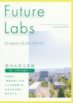 工学部案内(2021年度版)・研究紹介冊子