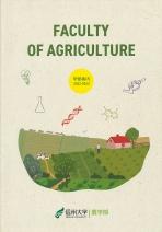 農学部案内(2021年度版)・研究紹介冊子