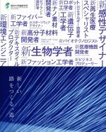 繊維学部案内(2021年度版)・研究紹介冊子