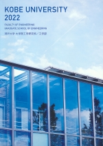 工学部案内(2021年度版)