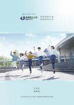 国際関係学部・地域政策学部案内(2021年度版)