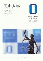 法学部案内(2021年度版)