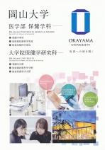 医学部保健学科案内(2021年度版)