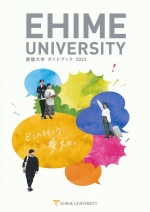 大学案内(2019年度版)+入試ガイド
