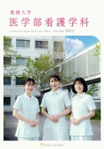 医学部看護学科案内(2019年度版)