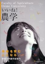 農学部案内(2019年度版)