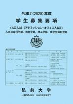学生募集要項(AO入試)人社,教育,理工,農生