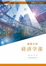 経済学部 案内資料(2022年度版)