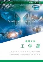 工学部 案内資料(2022年度版)