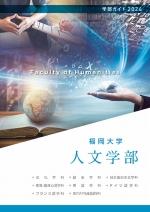人文学部 案内資料(2022年度版)