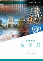 法学部 案内資料(2022年度版)