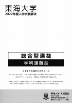 総合型選抜(学科課題型)願書(2021年度版)