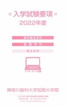 大学案内・入学願書(推薦・AO・過去問含む)(2019年度版)