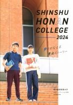 大学案内・一般選抜願書(推薦・総合型含む)(2021年度版)