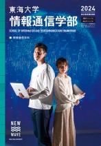 情報理工学部・情報通信学部(学部案内)  2021年度版