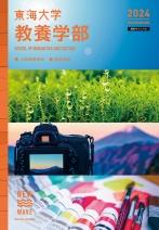 教養学部[人間環境学科](学科案内)  2020年度版
