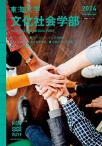 国際文化学部[デザイン文化学科](学科案内)  2019年度版