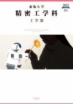 工学部[機械系](学科案内)  2021年度版