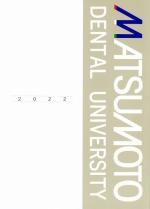 大学案内・一般入学願書(推薦・総合型・共通テスト含む)・過去問(2022年度版)