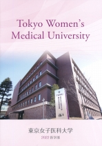 医学部 令和3年度 一般選抜募集要項(願書)・大学案内
