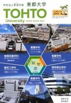 大学案内資料(2020年度版参考用)