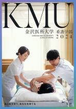 看護学部 大学案内資料(2019年度版)