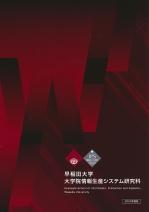 2019年4.9月入学パンフレット・入試要項