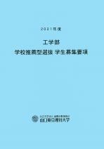 学校推薦型選抜募集要項(工学部)
