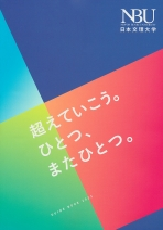 大学案内・入学試験要項・願書(一般・共通テスト・推薦・総合型含む)(2022年度版)