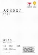 入学試験要項(総合・学校推薦・一般・共通テスト共通)(2021年度版)
