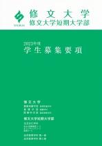 大学案内・ネット出願資料(推薦・一般・センター)(2019年度版)