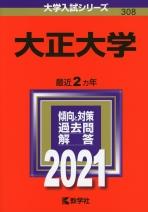 一般入試過去問題集2021