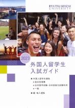 大学案内・外国人留学生ガイドセット(2020年度版)