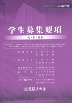 入学願書・2020年度過去問題集(編転入学生用)(2021年度版)