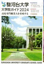 総合政策研究科 (法学、経済・経営学、メディア情報学3専攻) 案内・願書(2021年度版)