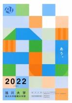 大学案内・願書・要項(一般・共通テスト・推薦・総合型含む)(2021年度版)