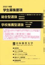 AO・推薦入試願書(2020年度版)
