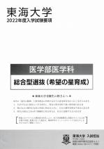 医学部医学科 AO入試(希望の星育成)願書(2019年度版)