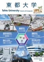 大学案内・ネット出願資料(一般・推薦・総合型・センター)(2021年度版)