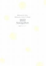 大学案内資料(2022年度版)