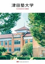 大学案内資料・過去問題集(2020年度版)