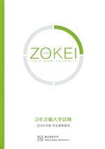 3年次編入学試験募集要項(2020年度版)